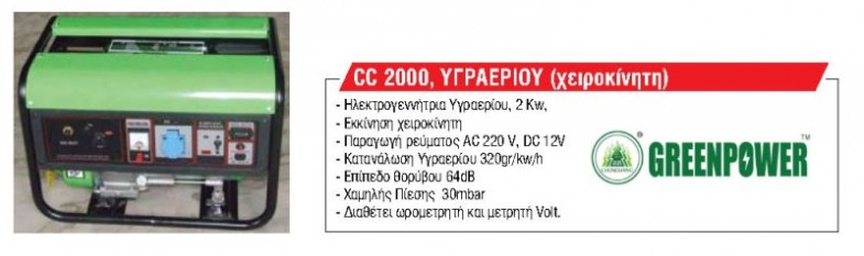 greenpower-cc2000